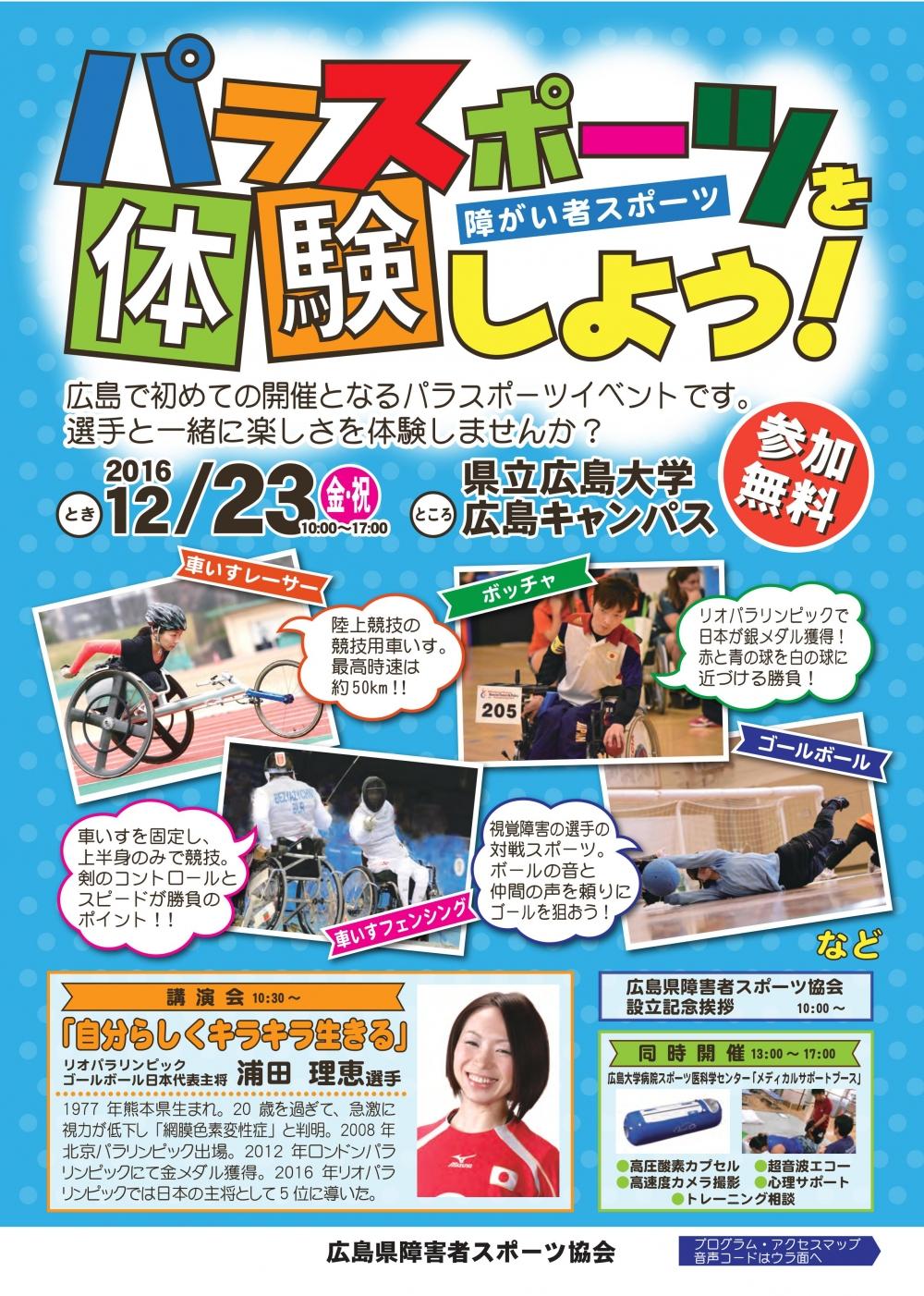 イベント】浦田・小西選手 12月23日(金)「パラスポーツを体験しよう ...