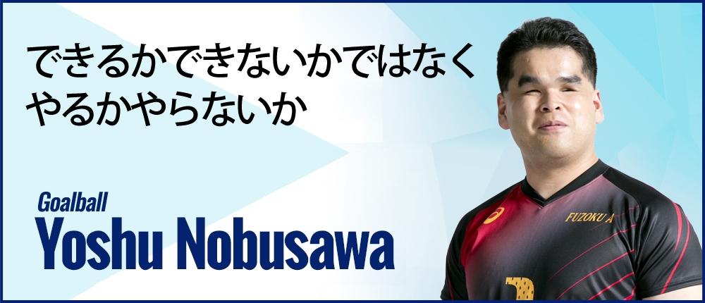 ゴールボール選手 信沢用秀プロフィール